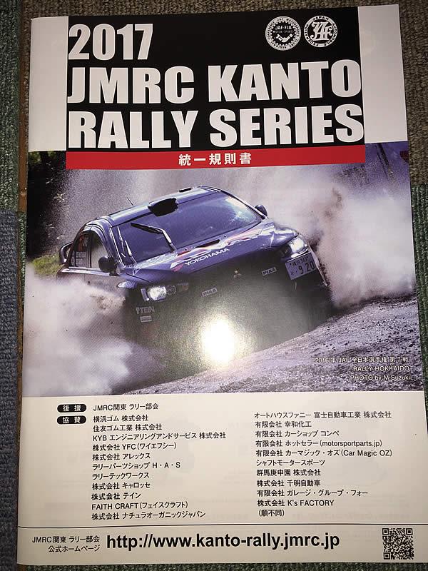 パーマリンク先: JMRC関東ラリーパンフレット(統一規則書)申込み